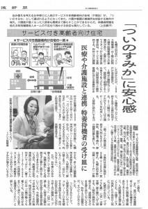北海道新聞 2/28(木)朝刊 生活面(P23)より