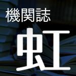 niji_150x150
