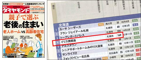 『週刊ダイヤモンド』平成25年4月22日発売号
